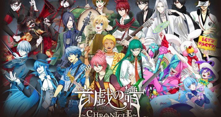 20190729【Press News/Character】「音戯の譜~CHRONICLE~」今週発売シングルよりドラマトラック3日連続公開!