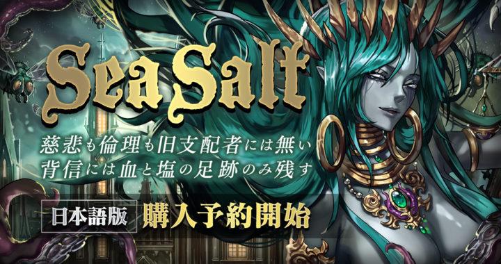 20190912【Press News/Game】クトゥルフ神話系アクションストラテジー『Sea Salt』日本語版DMM GAMES & Nintendo Switchにて予約受付開始!
