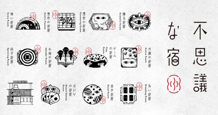 20190912【Press News/Travel】店自体が踊り出す喫茶店・怪奇現象が起こる部屋・景色を変えられる部屋など、異なる11の客室!京都に「不思議な宿」が正式オープン! テクノロジーとエンタメと京都が融合した「遊べる」ゲストハウス!