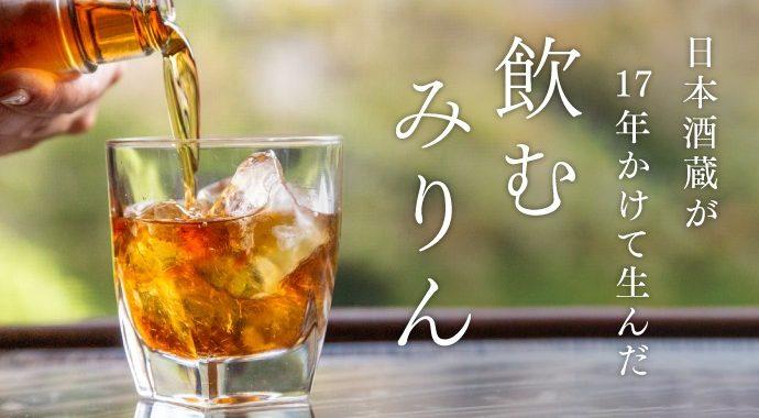 🗾20191004【Press News/Foods】日本酒「万齢」の蔵元がつくる『飲むみりん』クラウドファンディングMakuakeにて先行発売開始!ブルーチーズとあわせると口の中がクアトロフォルマッジ!新感覚のトロリ濃厚なお酒