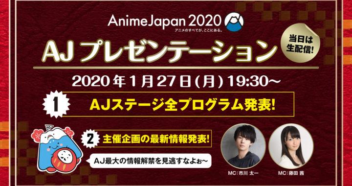 😆🗻20200116【AnimeJapan】世界最大級のアニメイベント 『AnimeJapan 2020』「AJプレゼンテーション」を1月27日(月)開催決定!