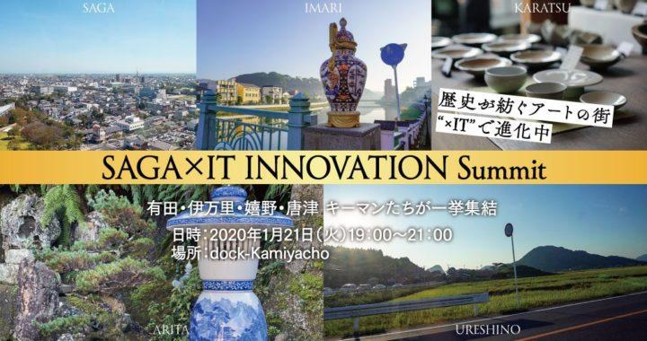 🗾🌞20200108【Press News/Traditional Cultures】佐賀の伝統文化を「×IT」で未来につなげる。都内の企業向けにイベント、ツアーなどを開催!