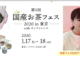 🗾🍵20200108【Press News/Foods】1/17・18「国産お茶フェス2020」、ついに約100種類のお茶公開!くまモンも登場!