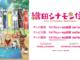 🤣🐶20200108【Press News/Anime】『戦国BASARA バトルパーティー』 TVアニメ『織田シナモン信長』コラボイラスト&ムービー公開記念!プレゼントキャンペーン開催!
