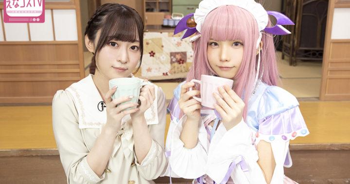 👗📺【Cosplay】えなこ地上波冠番組「えなコスTV」 山田麻莉奈がゲストの第6回インタビューを公開!