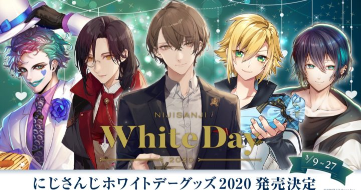🥳🥽【Press News/Vtuber】「にじさんじホワイトデーグッズ2020」3月9日(月)12時より発売決定!